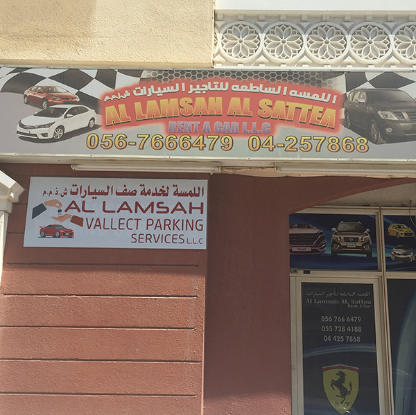Al Lamsah Al Sattea Rent A Car2