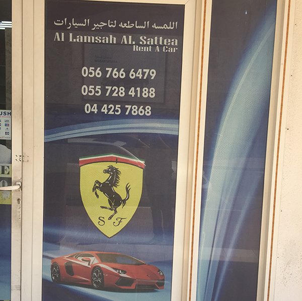 Al Lamsah Al Sattea Rent A Car4